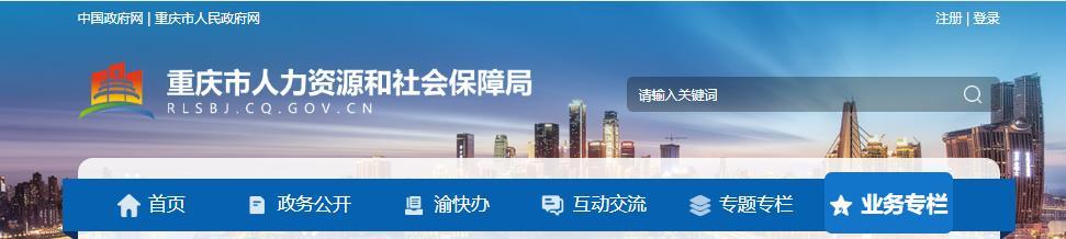 2021重庆二级建造师报名