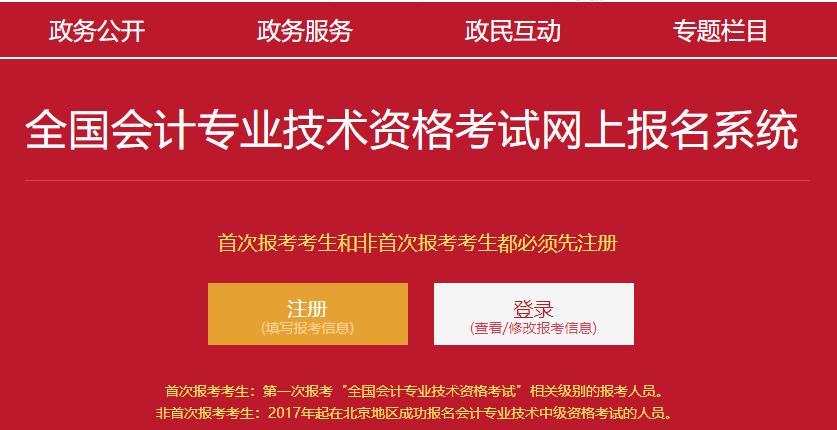 2021年北京市中級會計考試報名入口