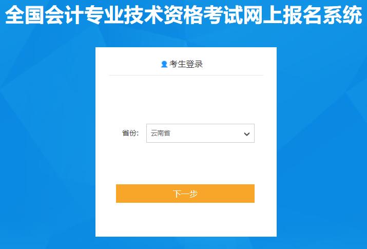 2021年云南省中級會計職稱考試報名入口今日截止 報名最后1天