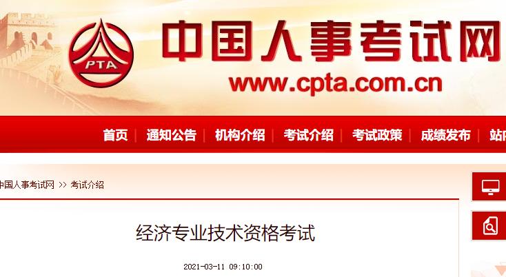 中国人事考试网2021年初级经济师考试介绍