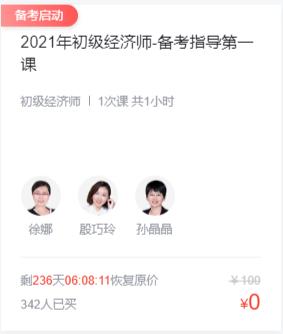 2021年初級經濟師備考指導