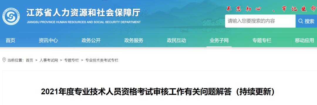 江苏人社厅:中级经济师实务科目未通过,可更换报考专业!