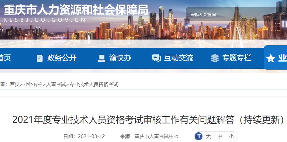 2021年重庆初级经济师考试审核工作有关问题解答