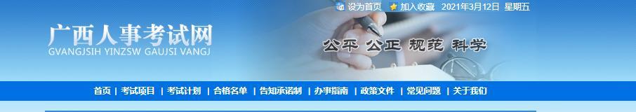 2021广西二建报名