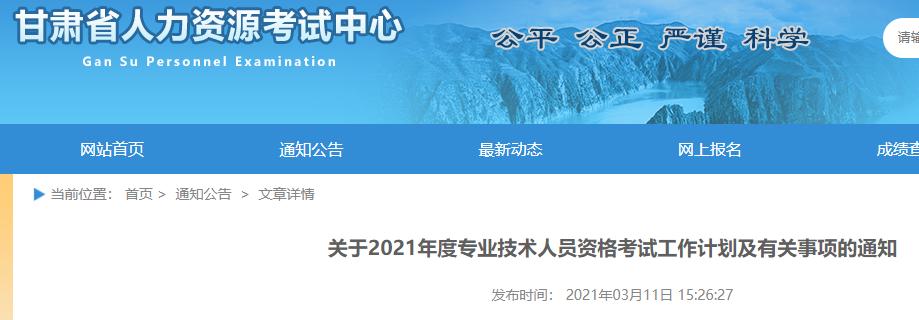 2021甘肅初級經濟師考試工作計劃及有關事項通知10月30日