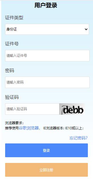 2021年四川省中級會計網上報名系統3月31日關閉 請抓緊時間報考