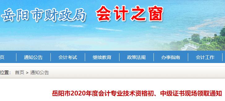 2020年湖南岳阳市中级会计职称证书现场领取时间为2021年3月19日-4月30日