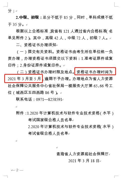 2020年青海软考高级考试合格证书证书办理通知(2021年3月至5月)