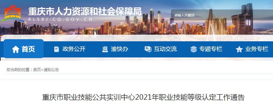 重庆四级人力资源管理师