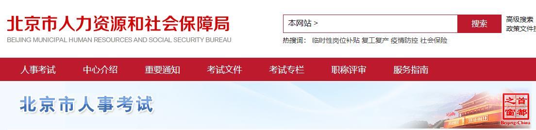 2021年北京二建報名