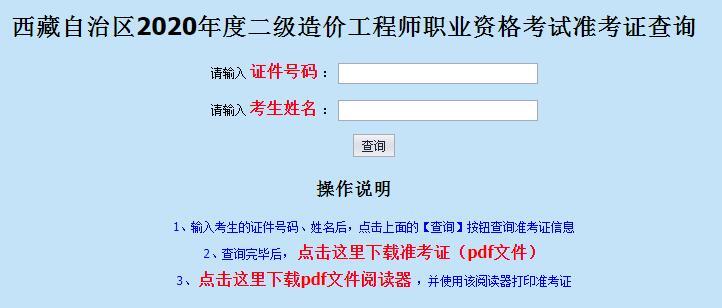 2020年西藏二级造价师准考证打印入口