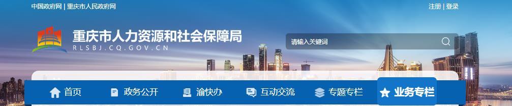 2020重庆二建考试合格名单