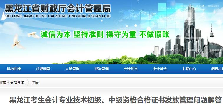 黑龙江省考生关于初级会计合格证书发放管理问题解答