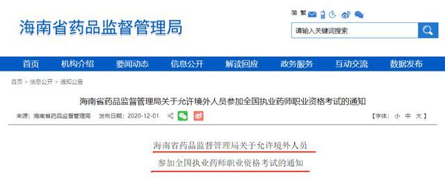 海南省考生报考条件放宽