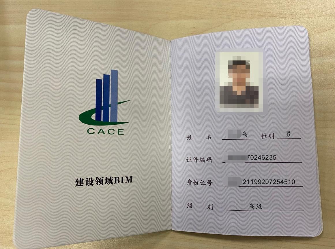 2021年贵州地区BIM考试