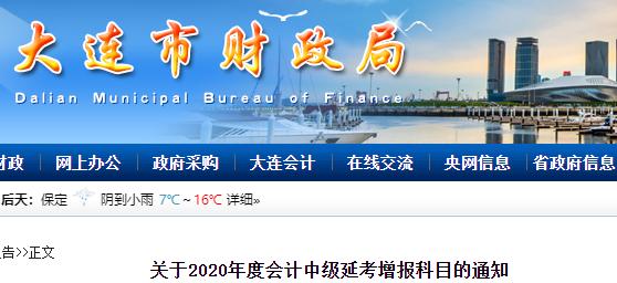 2020年遼寧大連市中級會計延考增報科目的通知