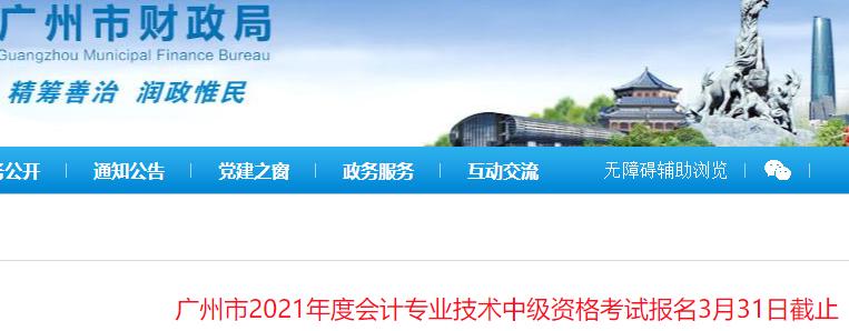 2021年廣州市中級會計考試報名3月31日截止 逾期不接受補報