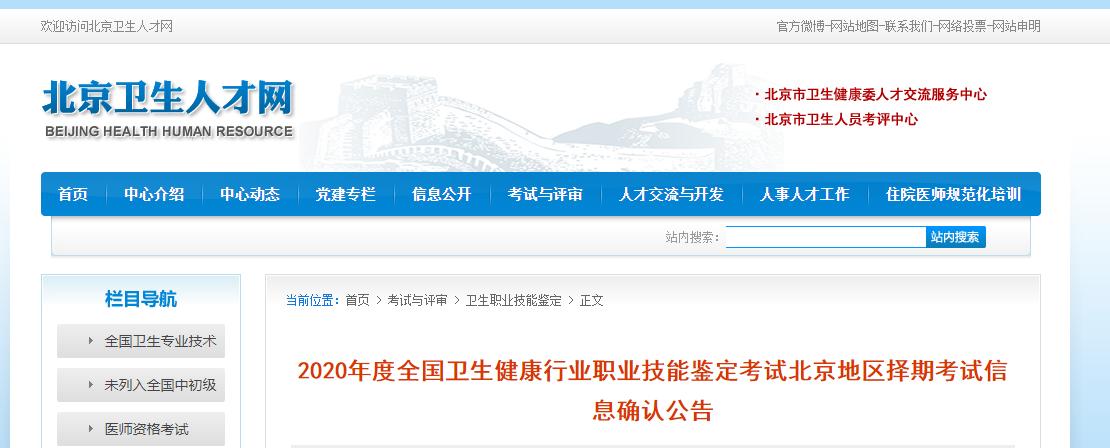北京健康管理師