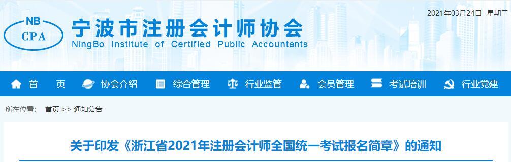 宁波注册会计师协会转发2021年浙江cpa注会报名简章