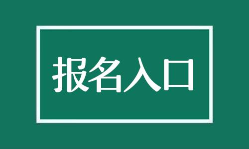 2021湖南一級建筑師報名入口:中國人事考試網