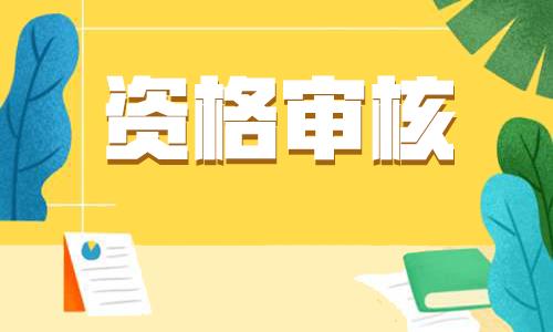 2021湖南一級建筑師報名資格審核時間及方式(網上人工核查)