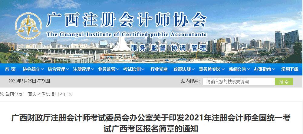 廣西2021年注冊會計師報名簡章