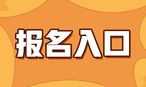 2021廣西一級建筑師報考入口:中國人事考試網