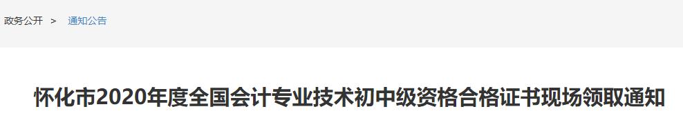 2020年湖南懷化市中級會計合格證書現場領取通知(2021年3月24日-4月20日)