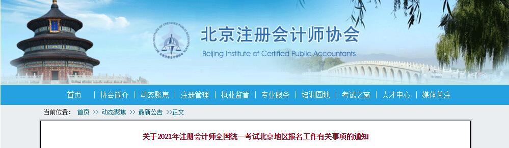 北京2021年注冊會計師報名簡章