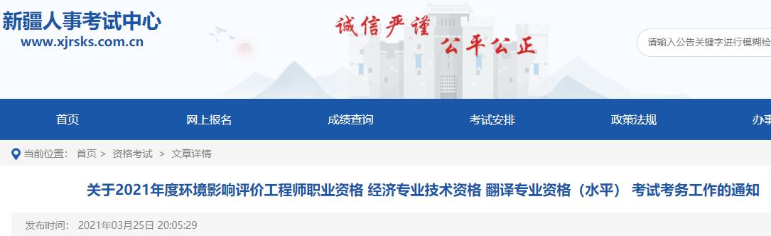 新疆人事考試中心:2021年新疆初級經濟師報名工作通知