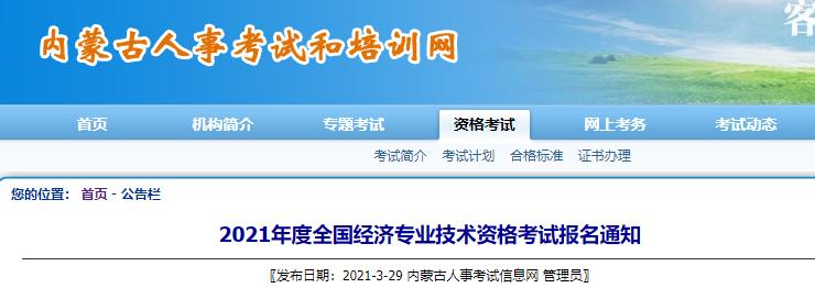 2021年度內蒙古全國中級經濟師報名通知