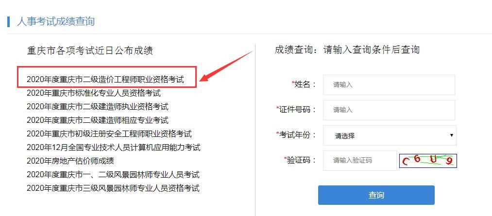2020年重慶二級造價工程師成績查詢入口