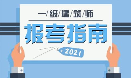 2021年兵團一級建筑師報名信息匯總