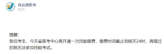 江蘇連云港2021臨床助理醫師資格考試技能繳費再次開通