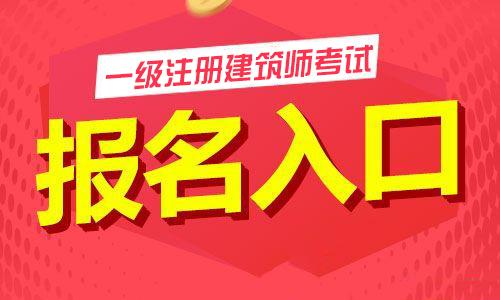 2021青海一級建筑師報名入口:中國人事考試網