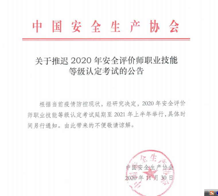 2021年安徽地區安全評價師考試