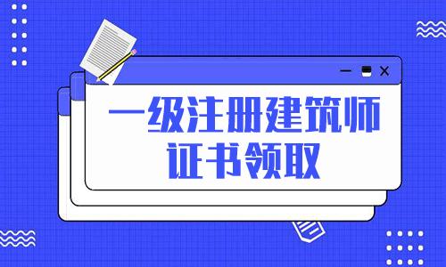 2020年山東濰坊一級注冊建筑師證書辦理通知