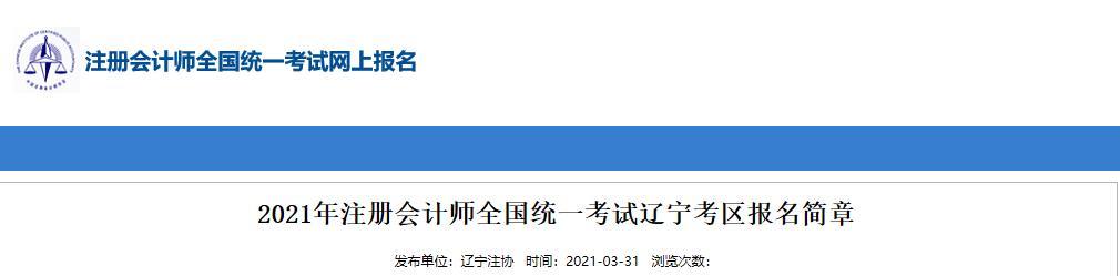 2021年遼寧注冊會計師報名簡章