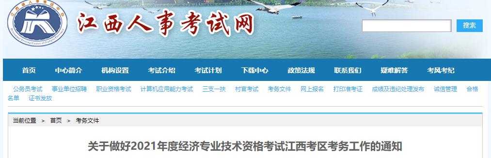 2021年江西高級經濟師考試報名簡章公布(4月8日至15日)