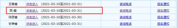 西藏2021年中級會計報名入口今日24:00關閉 最后1天