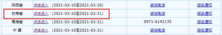 2021年甘肅中級會計職稱報名入口今日24時關閉 最后1天