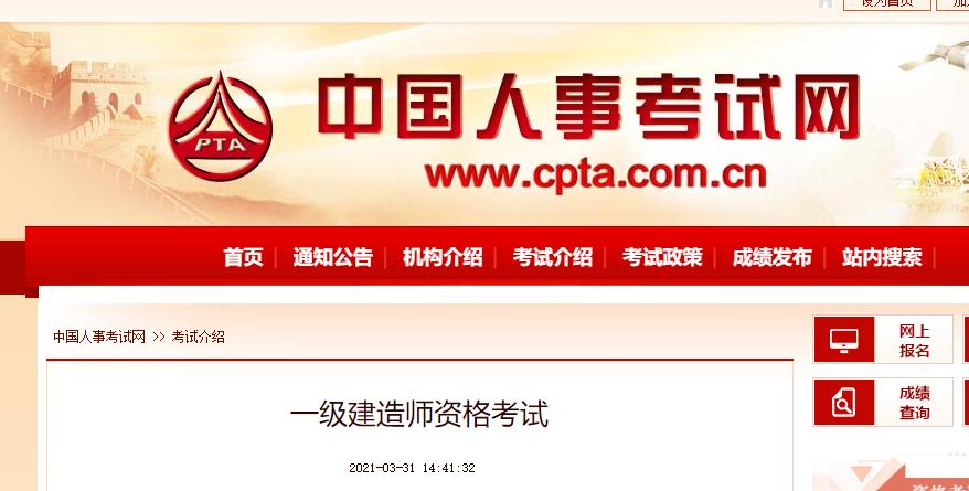 最新|中国人事考试网一级建造师资格考试介绍(图2)