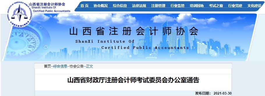 2021年山西省注册会计师有关报名事项通告