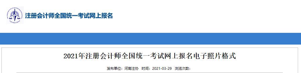 2021年河南注册会计师网上报名电子照片格式