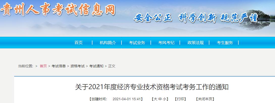 贵州人事考试信息网发布2021年贵州初级经济师报名通知