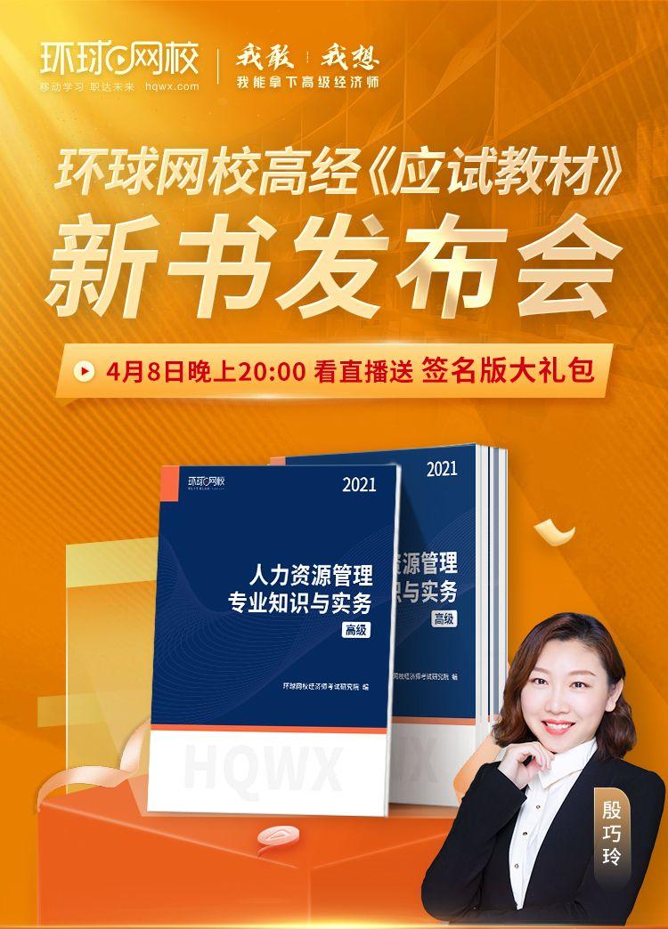 备考2021年高级经济师考试,有这一本就够了!