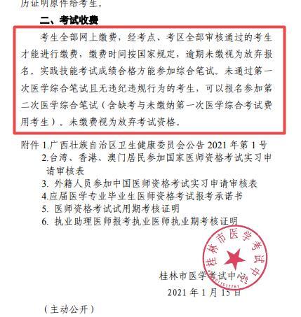 2021年广西桂林临床助理医师考试实践技能考试缴费进行中