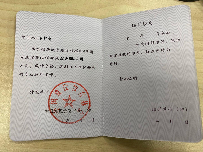 2021年黑龙江地区BIM考试