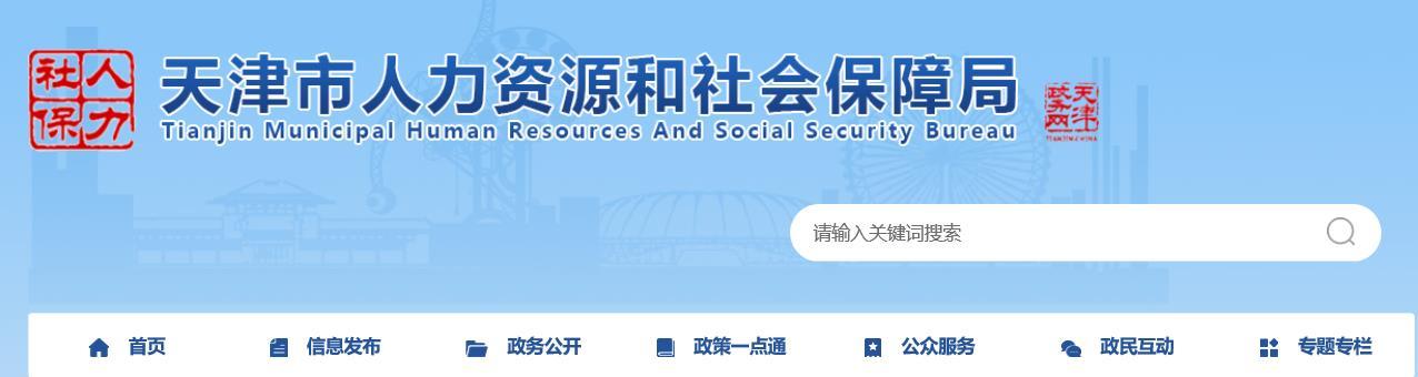 2021天津市人才考评中心