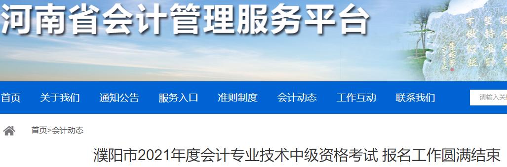 2021年河南濮阳市中级会计考试报名工作圆满结束